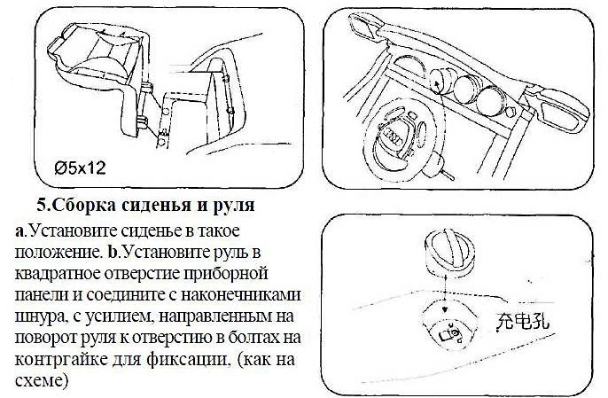 Сборка панели, сидения и руля